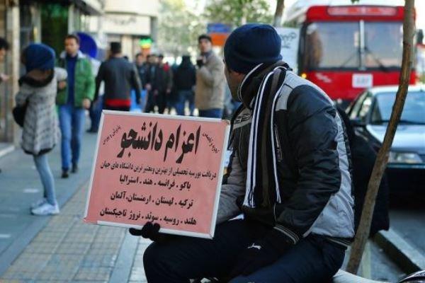 بهبود رتبه ایران در اعزام دانشجو به خارج